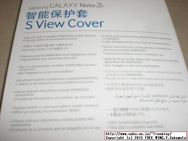 S-VIEW機能搭載COVER ギャラクシーNote3カバー