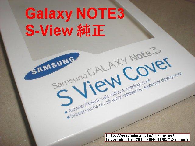 純正 S-VIEW機能搭載COVER ギャラクシーS5カバー