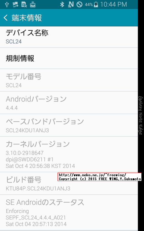 SCL24 GALAXY Note Edge SIMロック解除メモ
