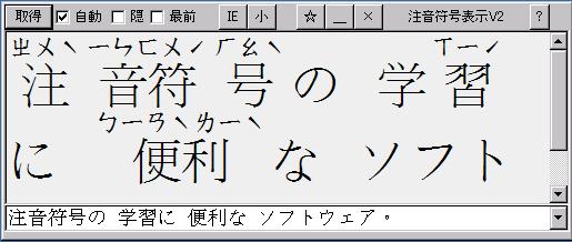 Bopomofo Disp 漢字に注音符号(漢字 ...