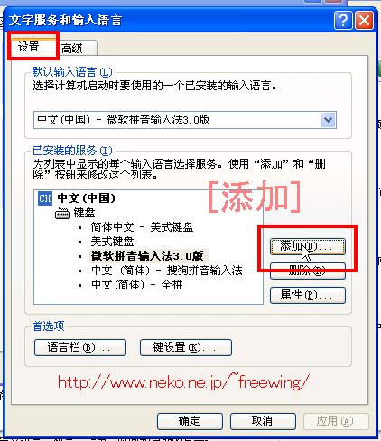Windows 7 / Vista / XP 自帯 微...