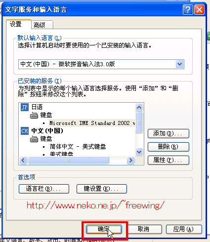 Windows 7 / Vista / XP 自帯 微...
