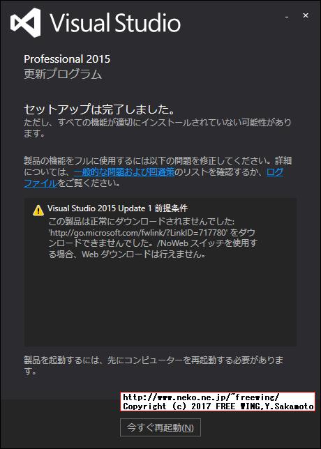 visual studio 2015 update 1 ダウンロード
